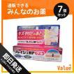 1個あたり580円 リレイジュHPゲル 20g 7個セット  第2類医薬品