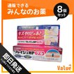 1個あたり580円 リレイジュHPゲル 20g 8個セット  第2類医薬品