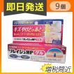 1個あたり580円 リレイジュHPゲル 20g 9個セット  第2類医薬品