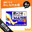 1個あたり1283円 コムレケアa錠 48錠 4個セット  第2類医薬品