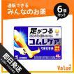 1個あたり1283円 コムレケアa錠 48錠 6個セット  第2類医薬品