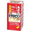 【第3類医薬品】 ビタエビシンEXP 270錠【眼・肩・腰】アリナミンEXのジェネリック