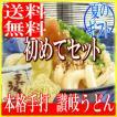 讃岐手打うどん  いっぺんたべまーセット 無添加8食分(太麺4玉細麺4玉)送料無料
