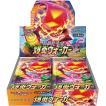 ポケモンカードゲーム 【ソード&シールド】拡張パック[S2a]『爆炎ウォーカー』[1ボックス]