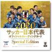 EPOCH 2020 サッカー日本代表スペシャルエディション[1ボックス]