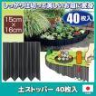 土ストッパー 40枚入 仕切り 土留め 囲い 芝の根止め 根止め 土流止め 花壇