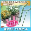 花ささえ 22本セット 支柱 ささえ 鉢植え 寄せ植え フラワーアレンジ 花壇作り