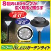 ソーラー式 8LED ガーデンライト SV-6186 防犯ライト 強力 LED ソーラー充電 センサーライト 夜間照明