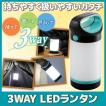 3WAY LEDランタン SV-6438 ライト led ランタン 照明 電池式 屋外 キャンプ 防災 懐中電灯