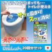非常用トイレ セルレット 20回パック S-20F 防災 停電 断水 台風 災害 簡易トイレ ポータブルトイレ アウトドア