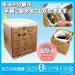 エコクリーン 生ごみゼロ・トライアルキットS [SKS-270型] 生ごみ処理機 家庭用 生ゴミ 堆肥 肥料 日本製