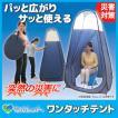 セルレット ワンタッチテント 送料無料 簡易テント 非常用トイレ 着替えスペース 防災 災害 アウトドア