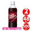 ドクターペッパー 500ml ペットボトル 24本入×2ケース 48本 炭酸 コカコーラ Coca Cola メーカー発送 代引OK