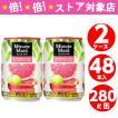 ミニッツメイド ピンクグレープフルーツブレンド 280g 缶 24本入×2ケース 48本 果汁 コカコーラ メーカー発送