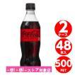 コカコーラゼロシュガー 500ml 24本入×2ケース 48本 炭酸 Coca Cola ソフトドリンク メーカー発送 代引OK