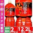 煌ファン 烏龍茶 2L ペットボトル 6本入×2ケース 12本 全国送料無料 お茶 コカコーラ Coca Cola 烏龍茶 メーカー発送 代引OK