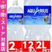 アクエリアス 2l ペットボトル 6本入×2ケース 12本 スポーツ飲料 コカコーラ Coca Cola Aqu メーカー発送 代引OK