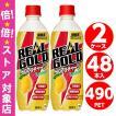 リアルゴールド ウルトラチャージ レモン 490ml ペットボトル 24本入×2ケース 48本 炭酸 コカコーラ Coca Cola メーカー発送 代引OK