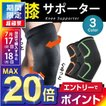 膝サポーター 3D 立体編み 右膝 左膝 左右兼用 保護 伸縮 ひざ サポート 2枚1セット19