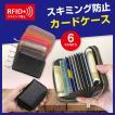 カードケース スキミング防止 RFID防止 じゃばら 安心 海外旅行 トラベル19