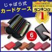 SALE カードケース 11ポケット じゃばら式 メンズ レディース 大容量 クレジットカード セール