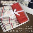 内祝い 結婚内祝い オーガニックコットン タータンチェックタオルギフトセットA  おしゃれ 日本製