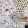 メール便可 日本製 名前入り お花のガーゼハンカチ イニシャル刺繍 フラワー 女性 レディース お礼 御祝 プチギフト 誕生日 母の日