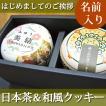 出産内祝い 名入れ こだわりのお茶を目上の方への内祝いに 和心日本茶セットG 成人式 お返し