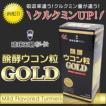 「発酵ウコン粒GOLD」300粒