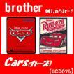 Carsカーズ ECD076 ブラザーミシン刺しゅうカード ディズニー brothe 刺繍カード