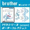 クラフトシリーズボーダーコレクション 57模様 ECD091 刺しゅうカード ブラザーミシン brother  ブラザー刺繍カード