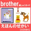 えほんのせかい 41模様 ECD094 刺しゅうカード ブラザーミシン brother  刺繍カード ブラザー