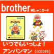 いつでもいっしょ!アンパンマン 40模様 DVDパッケージ仕様 ECD096 刺繍カード 通常版 ブラザー刺しゅうカード ブラザーミシン brother