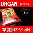 オルガン針 ORGAN家庭用ミシン針 HAx1#14 14番手/中厚物生地用 Eカラーエコパッケージ5本入り HA×1