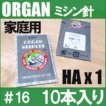 オルガン針 ORGAN家庭用ミシン針 HAx1 #16 16番手/中〜厚物生地用10本入り HA×1