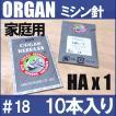 オルガン針 ORGAN家庭用ミシン針 HAx1 #18 18番手/厚物生地用10本入り HA×1