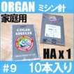 オルガン針 ORGAN家庭用ミシン針 HAx1 #9 9番手/薄物生地用10本入り HA×1