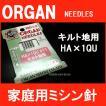 オルガン針 ORGAN家庭用ミシン針 HAx1QU#11/11番手 キルト地用 5本入りエコパッケージ HA×1QU