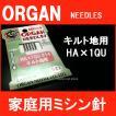 オルガン針 ORGAN家庭用ミシン針 HAx1QU#14/14番手 キルト地用 エコパッケージ5本入り HA×1QU