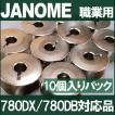 ジャノメ職業用直線ミシン対応品  高速直線ミシン780DX / 780DB ボビン金属製10個入りパック JANOME