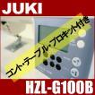 台数限定プロキット(押え7点付き)JUKIミシン HZL-G100B+専用Fコントローラー+ワイドテーブル+メーカー純正ボビン10個+ミシン針20本も