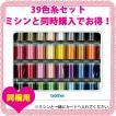 ★ブラザー刺繍糸 ウルトラポス39色セット 対象FE1000,N150(※ミシン本体と同時購入用/同梱専用)