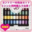★ブラザー刺繍糸 カントリー40色セット 対象FE1000,N150(※ミシン本体と同時購入用/同梱専用)