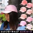 帽子 ローキャップ CAP レディース帽子 レディース キャップ ピンク カーブキャップ 通販 帽子 メンズキャップ