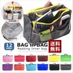 Sonata インナーバッグ ソナタ メール便送料無料 12色 収納たっぷり全12色 バッグインバッグ インナーバッグ トートバッグクーポン有り♪