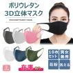 【感謝セール7/31~8/15日まで】マスク 在庫あり 5枚入り 男女兼用 ファッション マスク 安い 3D立体 洗える 繰り返し使える 伸縮性 【安心国内発送】