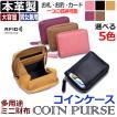 財布 コインケース メンズ レディース ミニ財布 牛本革 コンパクト 小銭入れ カード入れ レザー 男女兼用