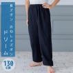 mj600-130  130cm  単品   男女兼用おねしょズボン  Dream-ドリーム  防水布付き  スウェット素材