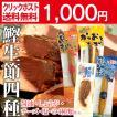 【常温】国産 鰹(かつお)使用生節 4種セット