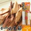 【常温】国産 鰹(かつお) 使用 生節 魚(いよ)まるかじり しょうが味